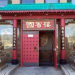 Guo Bin Chinese Restaurant